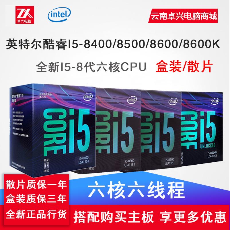 Intel/英特尔 I5-8400 8代I5六核CPU散片/盒装 云南电脑商城
