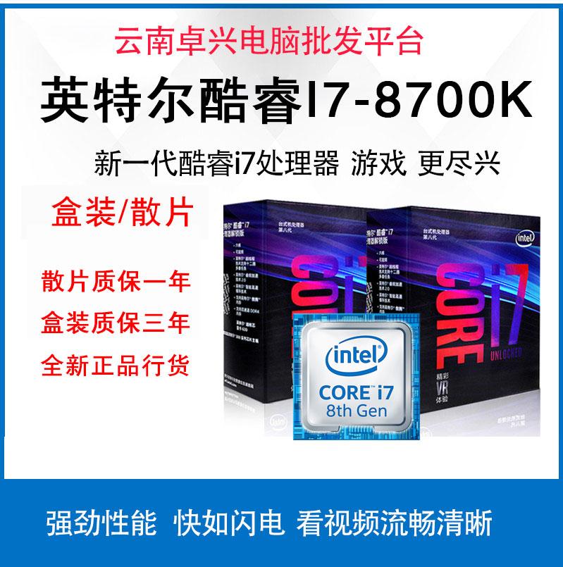 昆明电脑商城推荐 Intel/英特尔i7-8700K 盒装酷睿8代处理器 1151针脚 CPU散片
