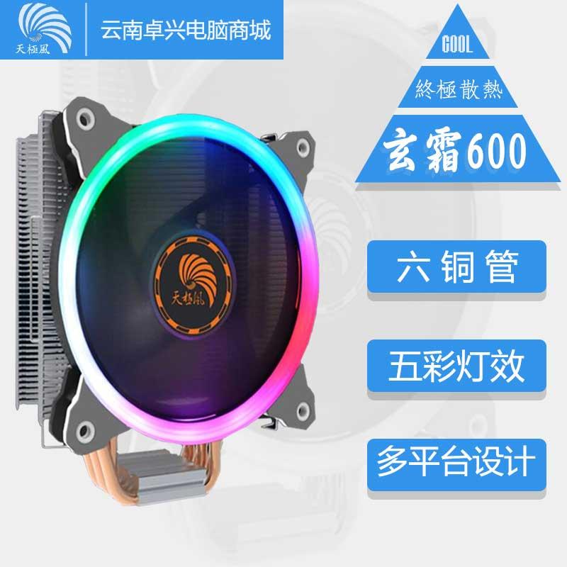 云南电脑商城推荐 天极风玄霜600六铜管风冷塔式多平台通用设计台式电脑降温散热器