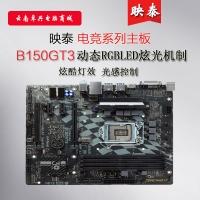 BIOSTAR/映泰 B150GT3 周年纪念版 台式电脑主板 1151 DDR4 全新 云南电脑批发