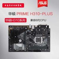 Asus/华硕 H310-PLUS ATX大板 1151主板 支持 i3 i5 i7八代CPU 昆明电脑批发