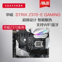 Asus/华硕 STRIX Z370-E GAMING ROG 台式电脑电竞游戏 1151针 云南电脑批发