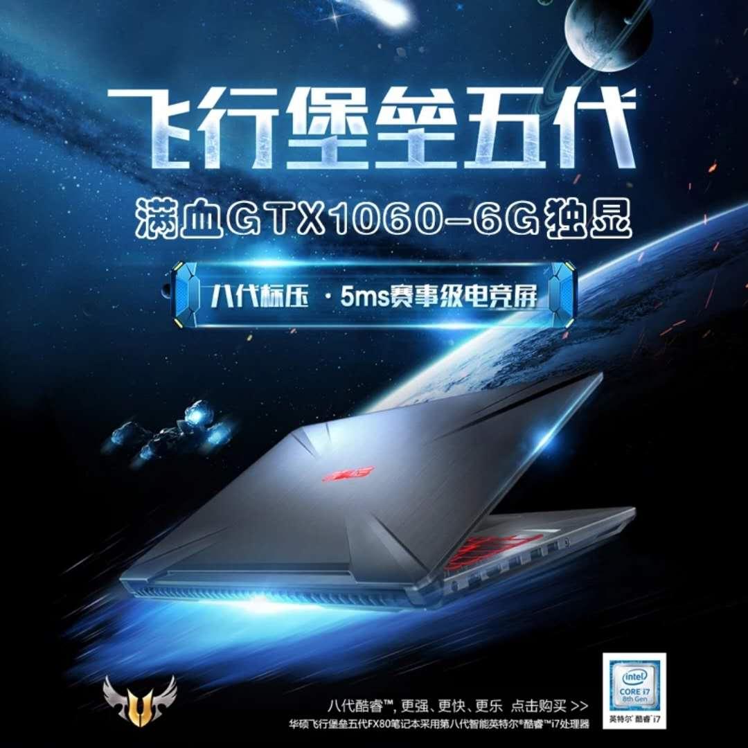 云南电脑商城 华硕(ASUS)飞行堡垒5代FX80GM8750吃鸡学生游戏本GTX1060-6G独显i7手提电脑星途15.6寸120HZ高清屏