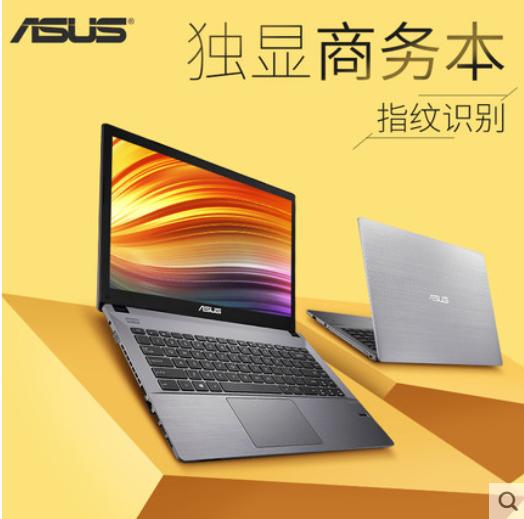 云南电脑商城推荐 华硕(ASUS) PRO454UF8550 14英寸办公笔记本电脑 i7-8550 4G 1TB 2G独显银