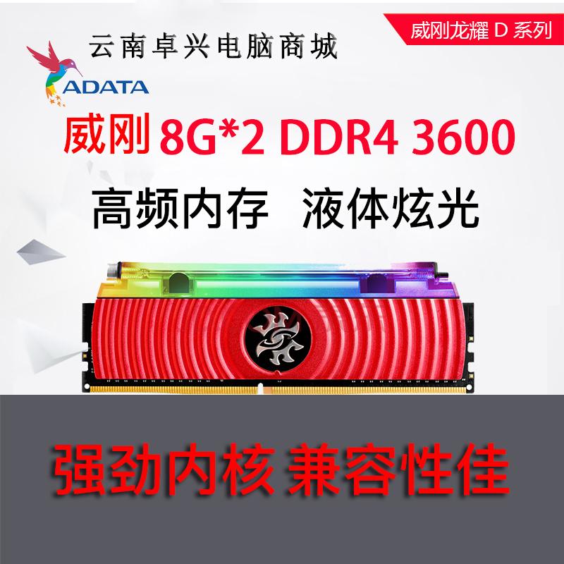 威刚D80 龙耀 XPG 16G (8G*2) DDR4 3600RGB液压灯条游戏吃鸡高频内存发烧高配 云南电脑批发推荐