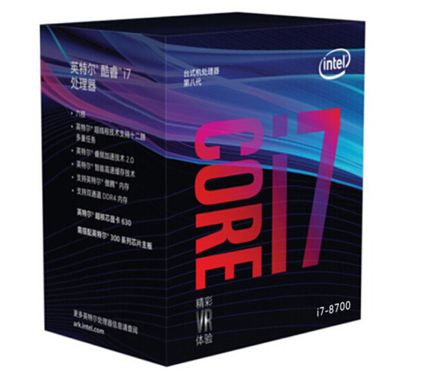 云南卓兴电脑商城 英特尔(Intel) 酷睿I7 8700台式电脑盒装CPU处理器