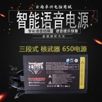 台湾三段式电源核武器650静音控温额定650W 80PLUS节能电脑主机电源 昆明电脑批发