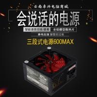 台湾三段式600MAX额定430W智能静音峰值600W防过载台式机主机电源 云南电脑批发