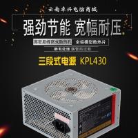 三段式 KPL430 80 PLUS智能控温静音节能支持背线台式机主机电源 云南电脑批发