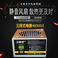 三段式460MAX台式机电脑峰值460w静音走背线额定360W电源语音播报 昆明电脑批发
