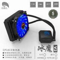 天极风—冰魔V2 水冷散热器(蓝灯) 云南电脑批发
