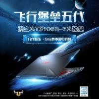 华硕(ASUS)飞行堡垒5代FX80GM8750吃鸡学生游戏本GTX1060-6G独显i7手提电脑星途15.6寸120HZ高清屏