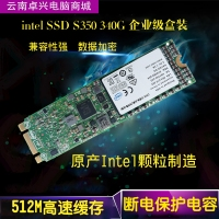 因特尔(Intel)固态 340G m.2 企业级盒装固态