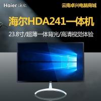 云南一体机批发 海尔 HDA241 23.8超薄一体背光1920*1080英特尔处理器超薄一体机