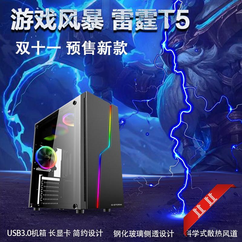 游戏风暴 雷霆T5 多种彩灯模式支持ATX M-ATX ITX主板/长显卡机箱 昆明电脑批发