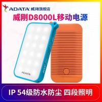 ADATA/威刚 AD8000L 8000M毫安充电宝手机通用移动电源防水防尘
