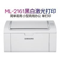 三星(SAMSUNG)ML2161 黑白激光打印机家用打印机 A4学生打印机