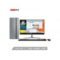 联想(Lenovo)天逸510 Pro个人商务台式电脑整机(i5-8400 8G 128G SSD+1T GT730 2G独显 三年上门)23英寸