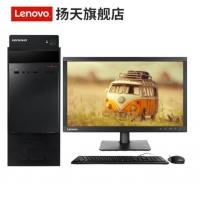 联想(Lenovo) 扬天M2600C商用台式机电脑串口win7系统 DVD光驱 标配J3060 4G内存 500G 集显 主机+商用19.5英寸显示器