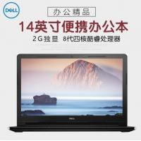 戴尔(DELL) 灵越飞匣14E 3476 14.0英寸八代四核轻薄手提学生影音游戏笔记本电脑 i7-8550u 黑色 2G独显 (I7-8550U 8GB 1TB R520 2G WIN10)