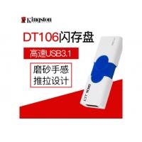 金士顿DT106 U盘16G/32G金士顿优盘汽车车载u盘 DT106(USB3.1)