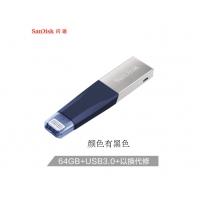 闪迪 iXpand欣享 64GB Lightning USB3.0 苹果U盘  蓝色 苹果MFI认证