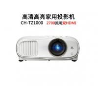 爱普生(EPSON)投影仪 家用1080P高清3D家庭影院投影机 CH-TZ1000(2700流明) 官方标配