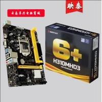 BIOSTAR/映泰H310MHD3主板 DDR4 内存HDMI 支持8全系列处理器