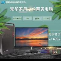 卓兴品牌AMD A8-9600/8G内存/180SSD/游戏DIY组装电脑21.5寸显示器 云南电脑批发