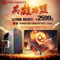 卓兴品牌Intel 酷睿i5-4460/8G内存/256GSSD 游戏DIY组装电脑24寸显示器 云南电脑批发