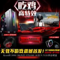卓兴品牌AMD 锐龙 Ryzen5 1600/16G内存/512GSSD 游戏DIY组装电脑27寸显示器 云南电脑批发