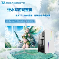 卓兴整机:AMD锐龙7/8G/512 ssd/GTX1050Ti 24寸显示器游戏整机