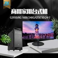 卓兴整机:英特尔G3930/8G/240 ssd/GT730 24寸显示器办公整机