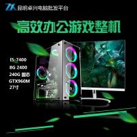 云南卓兴整机:i5-7400/8G/240 ssd/GTX960 27寸显示器 游戏整机