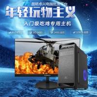 云南卓兴整机:i5-7400/8g/240 ssd/1050ti 4G游戏娱乐整机