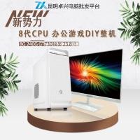 云南卓兴整机:i3-8100/8G/240 ssd 24寸显示器办公娱乐整机