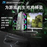 卓兴整机:AMD R7-1700X/X470/8G/240 ssd/1080 27寸显示器整机