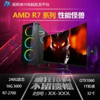 云南卓兴整机:AMD R7-2700/X470/8G/240 ssd/1060游戏娱乐整机