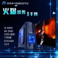 云南卓兴整机:i5-8400/8G/240 ssd/1060/32寸曲面显示器游戏整机