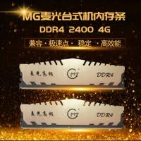 昆明台式机内存条 麦光 蜜獾黄金条 4G 8G DDR4 2400内存条专卖