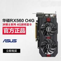 ASUS/华硕RX560-O4G台式电脑独立游戏显卡 冰骑士