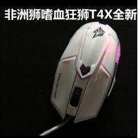 非洲狮 T4X USB专业网吧游戏鼠标 (白灰) 云南电脑批发