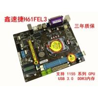 鑫速捷主板H61FEL3 支持1155系列CPU DDR3内存