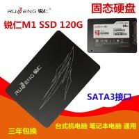 SHARPEN/锐仁 M1 120g SSD固态硬盘 台式机电脑2.5寸笔记本 SATA