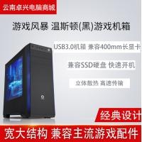 游戏风暴 温斯顿 游戏机箱 USB3.0电脑机箱 ATX机箱