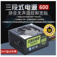 三段式600MAX额定380W智能静音 防过载台式机主机电源