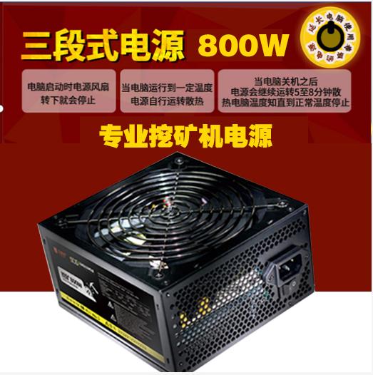三段式电源 挖矿800W 92 PLUS 额定800W 台式机电源 云南电脑批发