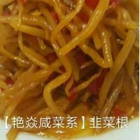 韭菜根《艳焱咸菜系列》