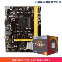 云南卓兴电脑:映泰(BIOSTAR) A320MH主板+AMD 锐龙3 2200G 处理器 板U套装