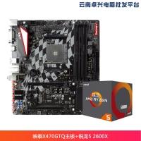 云南卓兴电脑:映泰(BIOSTAR)X470GTQ主板+AMD 锐龙5 2600X 原包 处理器 板U套装